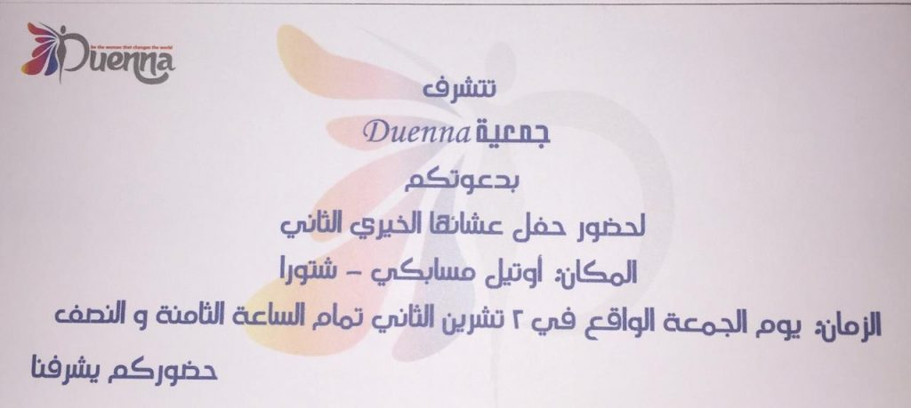 Duenna Invitation for its second fundraising dinner