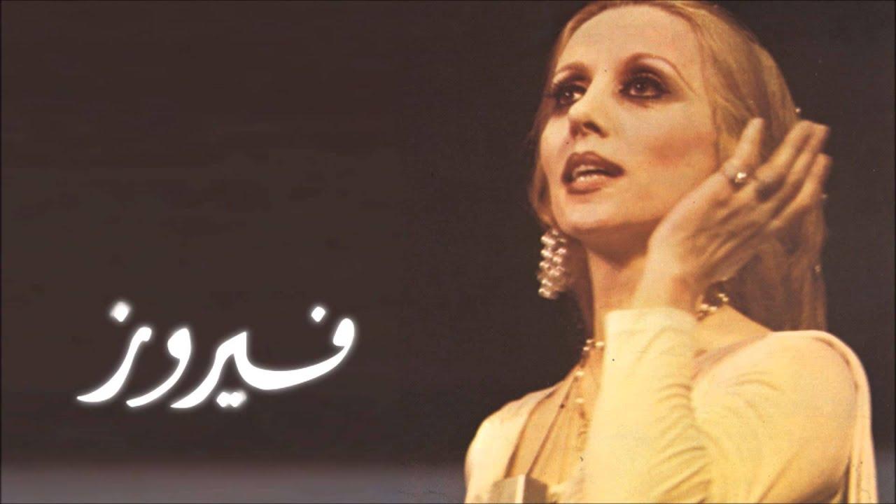 A very Haapy Birthday to our Lebanese Icon Fairouz