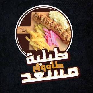 Tablyit Taouk Massaad